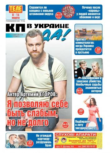 КП в Украине (четверг) №9 03/2021