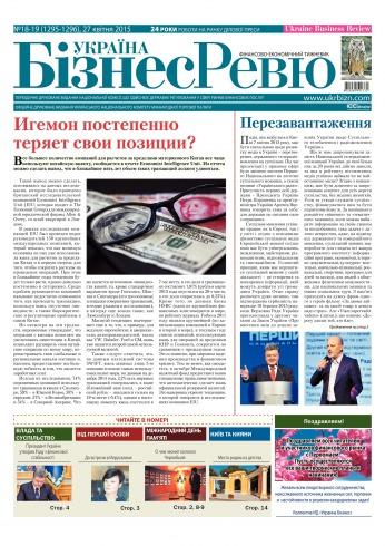 Україна Бізнес Ревю №18-19 04/2015