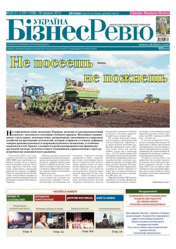 Україна Бізнес Ревю №20-21 05/2015