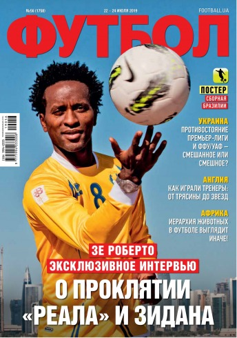 Футбол №56 07/2019