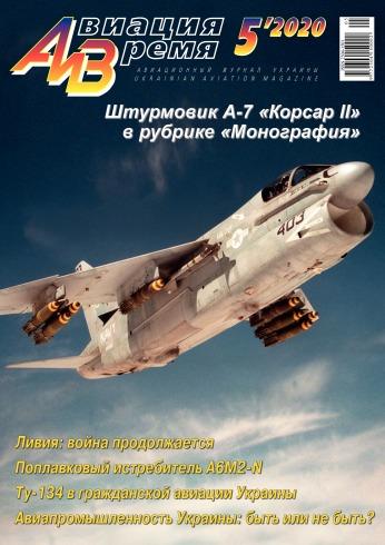 Авиация и Время (без вкладки) №5 10/2020