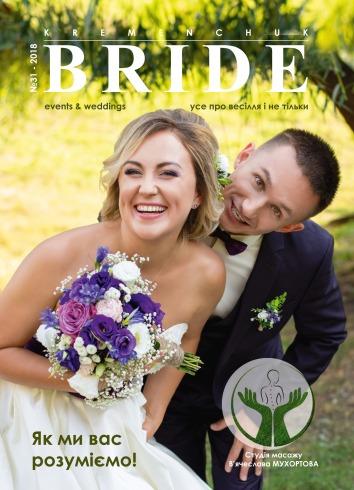 Bride Kremenchuk №31 12/2018