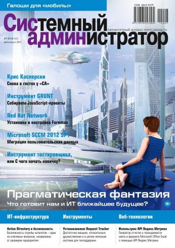 Системный администратор №7-8 07/2014