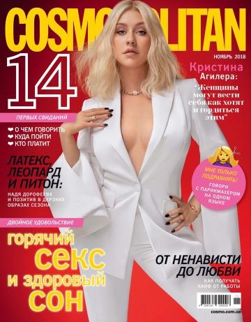 Cosmopolitan в Украине №11 10/2018