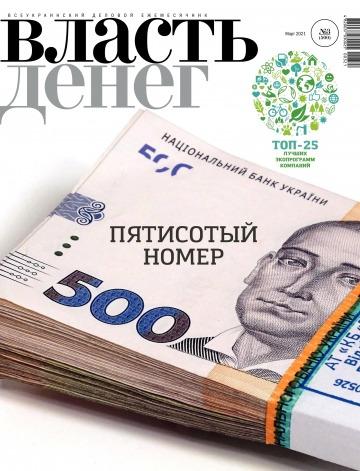 Власть денег №3 03/2021