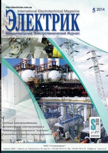 Електрик. Міжнародний електротехнічний журнал №5 05/2014