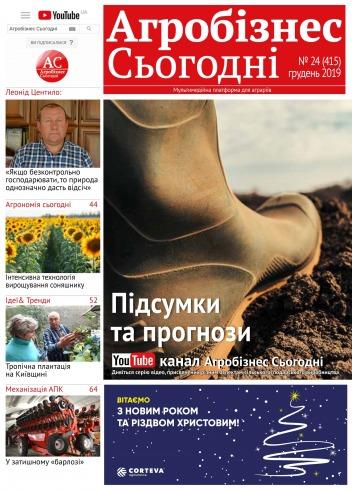 """газета """" Агробізнес Сьогодні"""" №24 12/2019"""