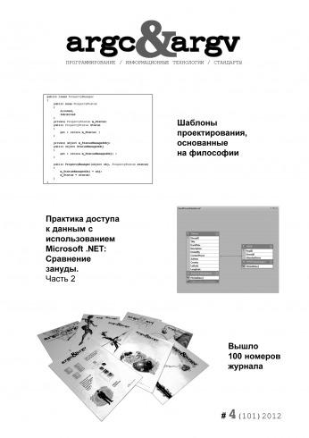 argc&argv №4 07/2012
