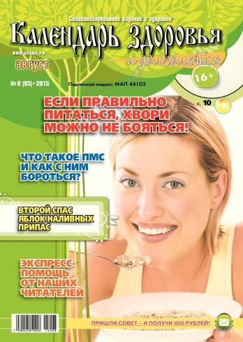 Календарь здоровья и долголетия №8 08/2015