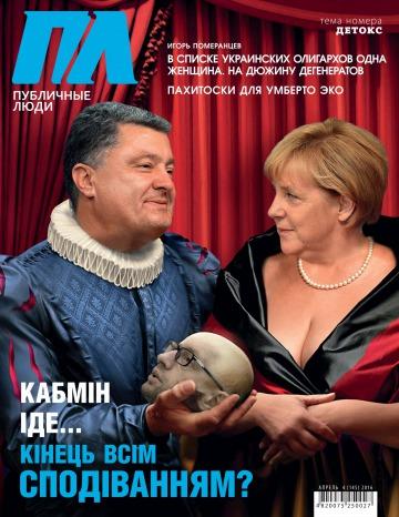 Публичные люди №4 04/2016