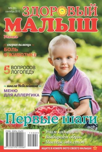 Здоровый малыш №9 09/2015