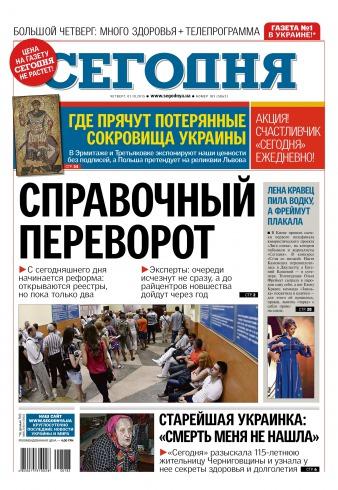 Телепрограмма для украины