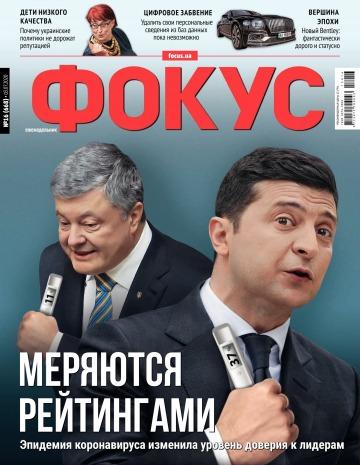 Еженедельник Фокус №16 07/2020