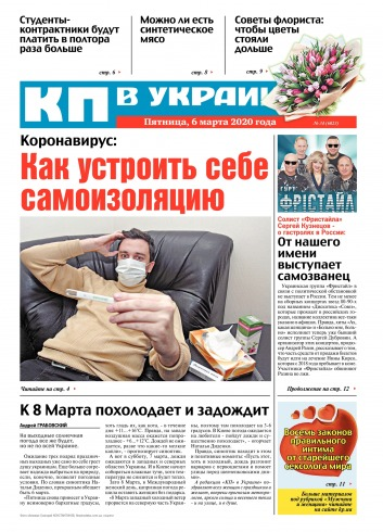 Комсомольская правда №34 03/2020