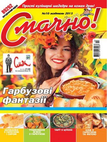 Смачно №10 10/2013