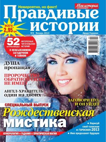 Моя история. Спецвыпуск. №4 01/2013