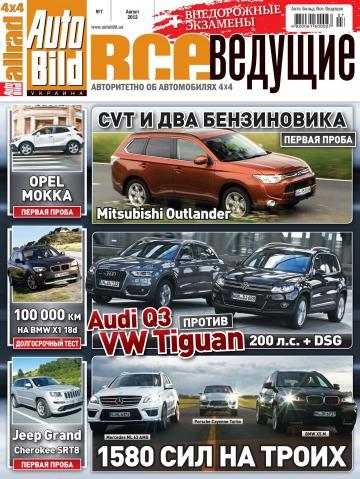 Auto Bild Все Ведущие №7 08/2012