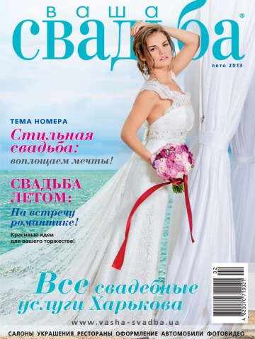 Ваша свадьба.Харьков №2 07/2013