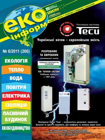 ЕКО інформ №6 08/2011
