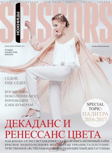 Ножницы_Scissors №4 09/2016