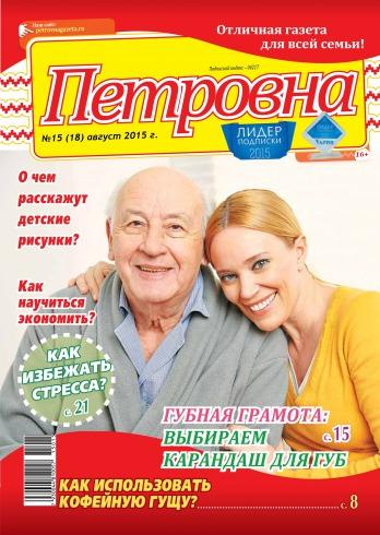 Петровна №15 08/2015