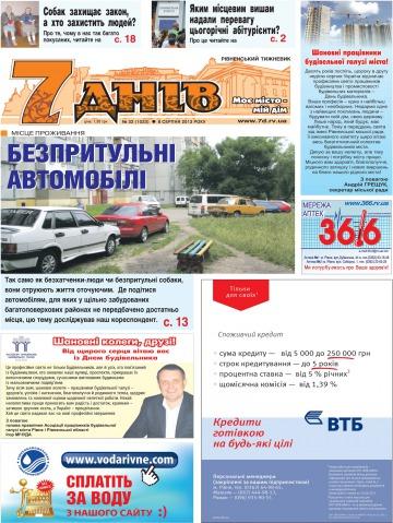 Газета 7 днів №33 08/2013