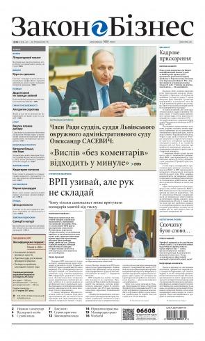 Закон і Бізнес (українською мовою) №20 05/2017