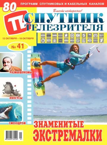 Спутник телезрителя №41 10/2020