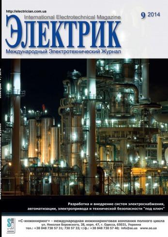 Електрик. Міжнародний електротехнічний журнал №9 09/2014