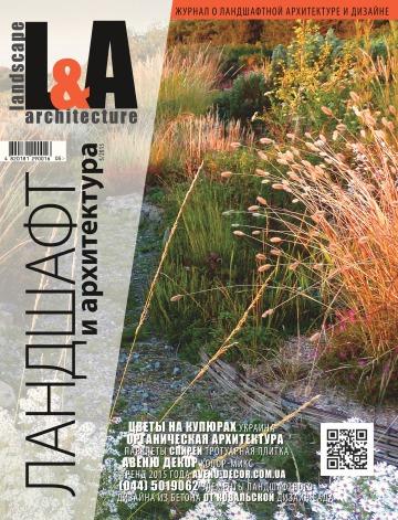 Ландшафт и архитектура №5 09/2015