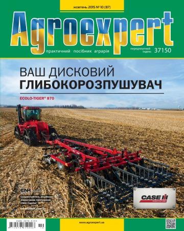 Agroexpert №10 10/2015