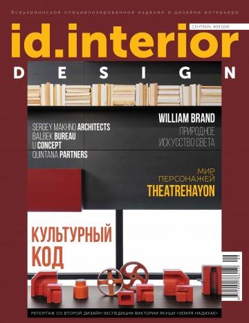 ID.Interior Design №9 09/2019