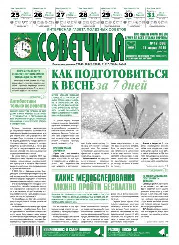 Советчица.Интересная газета полезных советов №12 04/2019