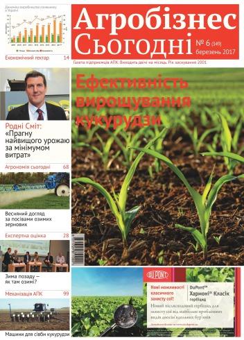 """газета """" Агробізнес Сьогодні"""" №6 03/2017"""