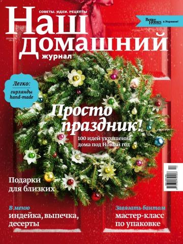 Наш домашний журнал №12 12/2013