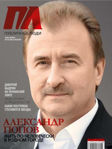 Публичные люди №11 11/2012