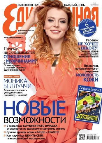 Журнал Единственная №9 Сентябрь 2017 - читайте онлайн journals.ua 2b81d782f82