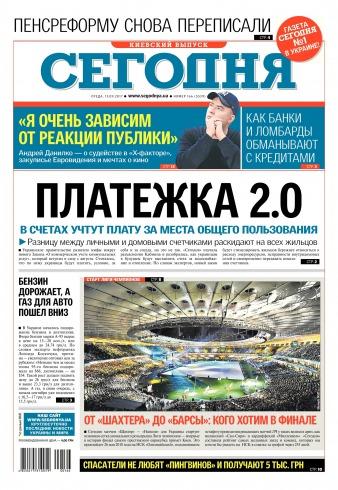 Сегодня. Киевский выпуск №166 09/2017