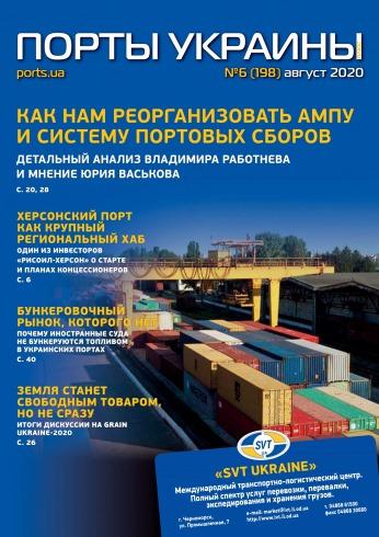 Порты Украины, Плюс №6 08/2020