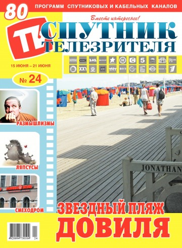 Спутник телезрителя №24 06/2020