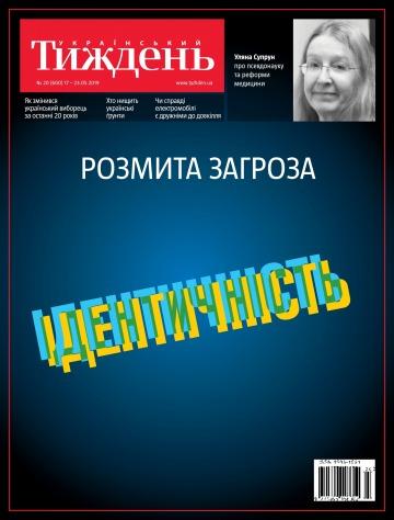 Український Тиждень №20 05/2019