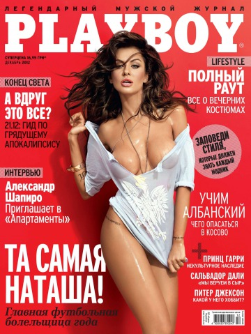 Playboy №12 12/2012