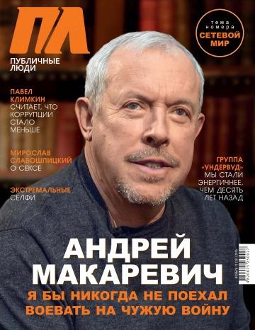 Публичные люди №11 11/2016