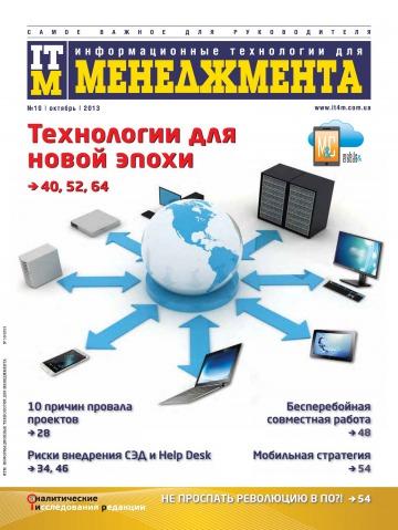 ИТМ. Информационные технологии для менеджмента №10 10/2013