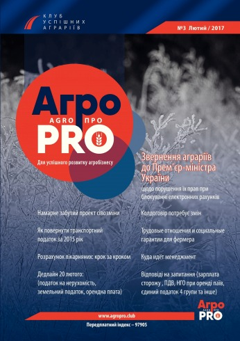 АгроПРО №3 02/2017