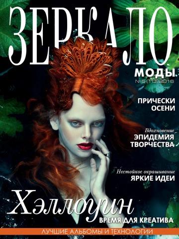 Зеркало моды №5 10/2016
