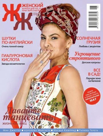 """""""Женский"""" Журнал для тех, кто хочет жить счастливо» №6 06/2018"""