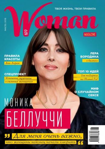 Woman magazine NPP №6(19) 12/2018