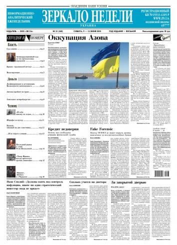 Зеркало недели. Украина №22 06/2018