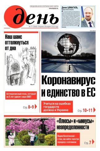 День. На русском языке №77 04/2020